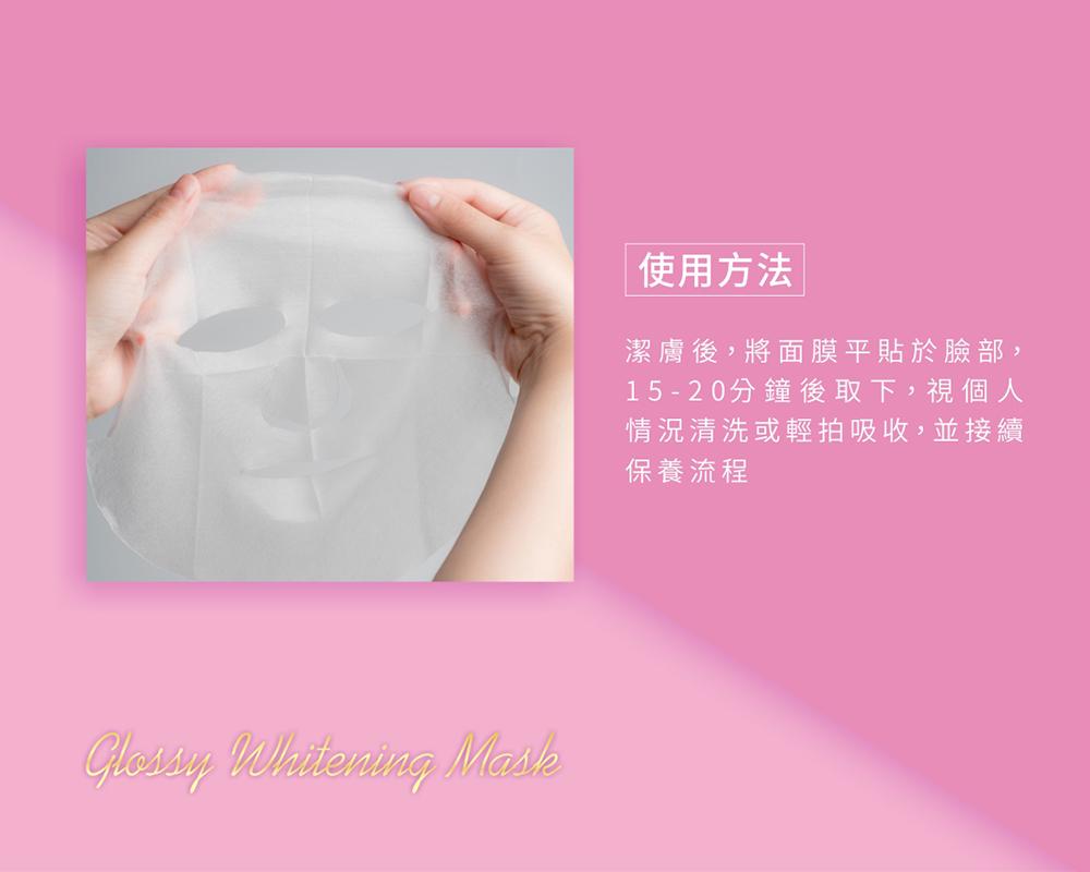 極淨白皙透亮面膜-使用方法